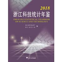2018浙江科技统计年鉴