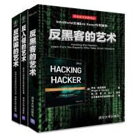 超级黑客传奇:反欺骗的艺术+反入侵的艺术+反黑客的艺术(套装全3册)