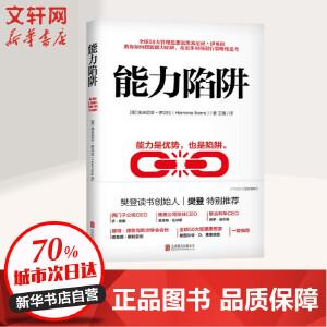 能力陷阱 北京联合出版社
