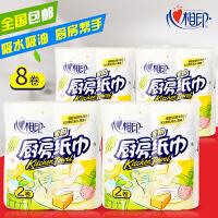 心相印厨房料理纸巾 吸油吸水去污清洁卷筒纸 4提组合