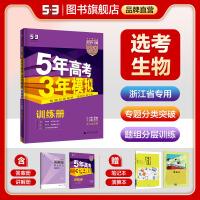 曲一线官方正品2021版53B高考生物浙江版五年高考三年模拟b版5年高考3年模拟总复习