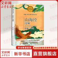 山海经选编 长江文艺出版社