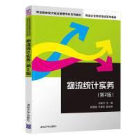 物流统计实务(第2版)/刘徐方 清华大学出版社