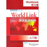环球英语教程(第2版)练习册 入门级