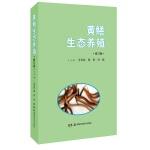 现代生态养殖系列丛书:黄鳝生态养殖修订版