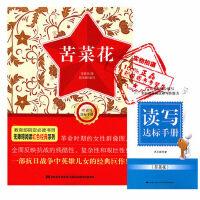 苦菜花/教育部指定必读书目无障碍阅读红色经典系列 赠读写达标手册 一部抗日战争中英雄儿女的经典巨作