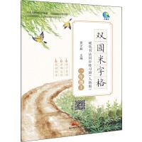 双圆米字格硬笔书法同步练习册 1年级上(人教版) 广东经济出版社