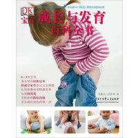 DK宝宝成长与发育百科全书[精装大本]
