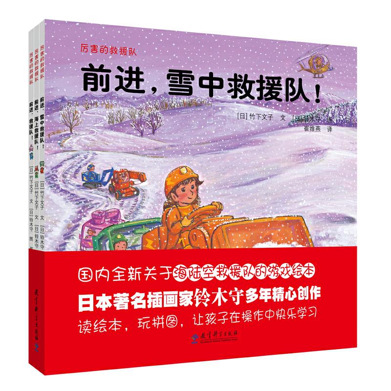 厉害的救援队国内全新救援队游戏绘本,日本著名插画家铃木守全新作品,随书提供三张游戏拼图,读绘本,玩拼图,益智有趣,让孩子在操作中快乐学习。