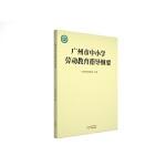 广州市中小学劳动教育指导纲要