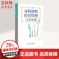 牙科诊所经营管理之学与思 于秦曦 主编