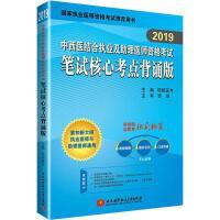 中西医执业及助理医师资格考试笔试核心考点背诵版 2019 北京航空航天大学出版社