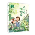 薛涛少年成长系列―正午的植物园 9787531575719