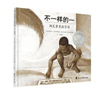 不一样的一 斯瓦希里数字书 凯迪克大奖绘本 3-6岁儿童绘本故事书 美国图书馆协会推荐书籍