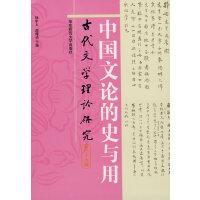 中国文论的史与用(《古代文学理论研究》第二十六辑)