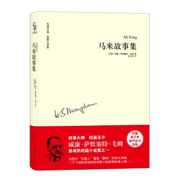 毛姆作品:马来故事集(pdf+txt+epub+azw3+mobi电子书在线阅读下载)