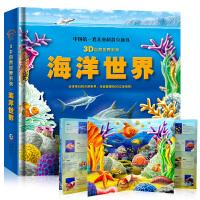 3D自然世界系列-海洋世界