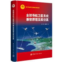 全球导航卫星系统兼容原理及其仿真 航天科技图书出版基金资助出版