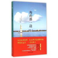ZZ海的那一边 四川文艺出版社