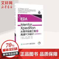 Mentor Xpedition从零开始做工程之高速PCB设计:配视频教程 林超文,王子瑜,郭素娟 编著;卡斯旦电子科