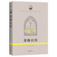 荣格自传(经典权威译本)