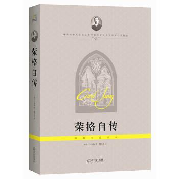 荣格自传(pdf+txt+epub+azw3+mobi电子书在线阅读下载)