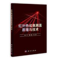 【二手旧书九成新】红外热成像测温原理与技术杨立,杨桢科学出版社9787030348173