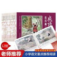 全12册中国成语故事连环画 古典小人书成语故事小学生语文重点推荐老版非彩色怀旧儿童绘本