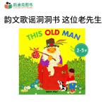 #凯迪克图书 Child's Play 韵文歌谣洞洞书:这位老先生 This Old Man 配带CD 英文原版绘本
