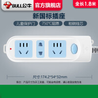 公牛正品插座电源插排接线板插线板带线过载保护家用三位总控1.8米线