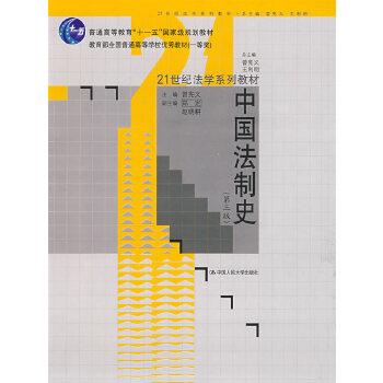 """中国法制史 第三版(21世纪法学系列教材;""""十一五""""国家级规划教材) 新版链接:http://product.dangdang.com/23300451.html"""