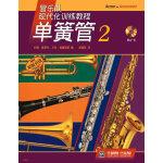 管乐队现代化训练教程 单簧管(2)附CD 一张