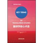翻译学核心术语(外语学术核心术语丛书)