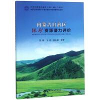 内蒙古自治区银矿资源潜力评价 中国地质大学出版社