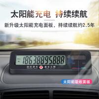 车载临时停车挪车电话号码牌太阳能数控显示电子显示牌车用品