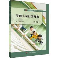 学前儿童行为观察(第2版)/施燕 华东师范大学出版社
