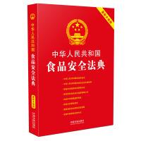 中华人民共和国食品安全法典:最新升级版(第三版)