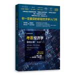 考恩经济学:微观分册(第三版)(大师的经济学课)