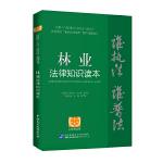 林业法律知识读本(以案释法版)