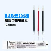 日本Pilot百乐 BLS-HC5中性笔芯 0.5mm 百乐笔芯
