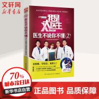 我是大医生:医生不说你不懂(2) 北京电视台《我是大医生》栏目组 著