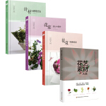 日本花艺名师的人气学堂 花束设计与制作 花束包装技法 叶材的使用技法 花艺素材大全 专业级花艺设计指导 花艺设计教程