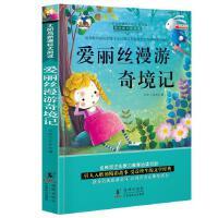 爱丽丝漫游奇境记 小学生课外阅读书籍儿童新课标一二三年级注音课外书阅读 1--3年级故事书 文学经典