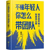 不懂年轻人 你怎么带团队 北京联合出版社