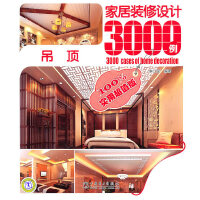 家居装修设计3000例 实用超值版 吊顶