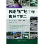 园林工程师丛书--园路与广场工程图解与施工