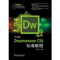 中文版Dreamweaver CS6标准教程