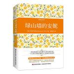 绿山墙的安妮(精装全译本)(著名翻译家姚锦熔倾心翻译。一部甜蜜的描写儿童生活的小说,让家长、老师和孩子都能从中获得感悟的心灵读物,中小学生语文新课标必读书。)