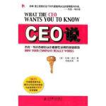 【按需印刷】-CEO说