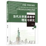当代大学英语教学理论与研究